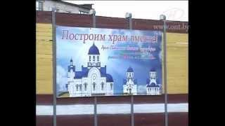Первый камень храма в Шумилино, Беларусь, 05.2012