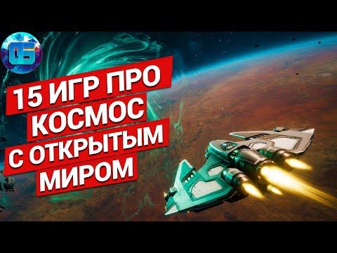 15 Лучших Игр про Космос с Открытым Миром за все время | Игры про космос на ПК