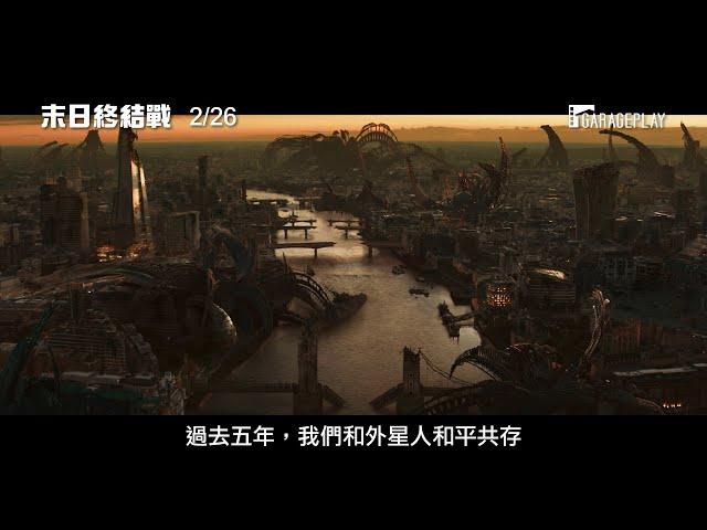 科幻三部曲史詩最終章!【末日終結戰】Skylin3s 電影預告 2/26(五) 終結異世界
