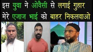 Mohammad Ali Kanojiya ने Asaduddin Owaisi से लगाई गुहार मेरे Ajaz Khan भाई को बाहर निकलवाओ