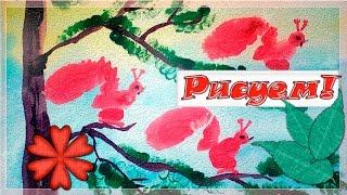 Как нарисовать белку? Урок пальцевой живописи для детей 5-9 лет(Простой способ рисования - печатаем белочек пальчиками! Пальцевая живопись для детей. Рисуем жирафа https://www.y..., 2016-01-09T10:44:01.000Z)