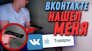 ТОВАРЫ ВКОНТАКТЕ ХУЖЕ ДАРКНЕТА 3. КОНЕЦ НАСТАЛ | Сибирский