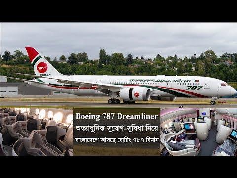অত্যাধুনিক সুযোগ-সুবিধা নিয়ে বাংলাদেশে আসছে বোয়িং ৭৮৭ বিমান | Boeing 787 Dreamliner | Somoy TV
