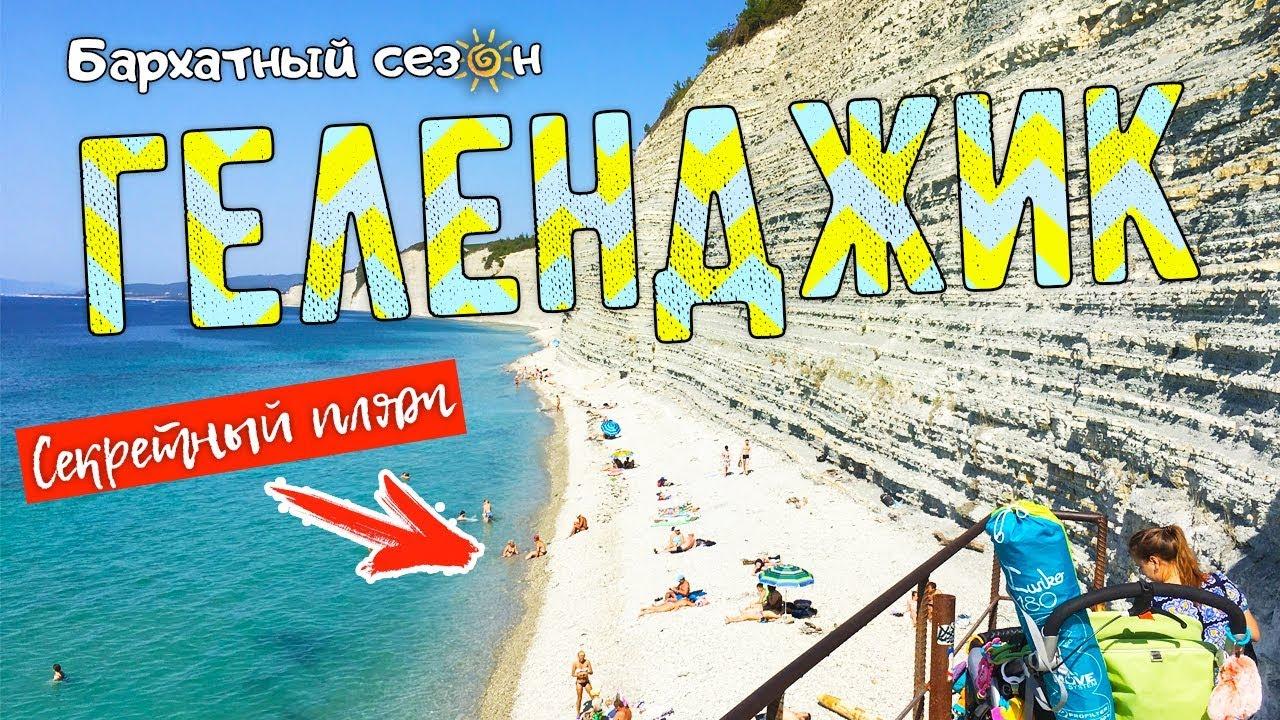 Геленджик и секретный пляж СОСНОВКА. Чистое море с ...