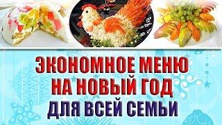 видео Готовим на Новый год 2016. Лучшие блюда