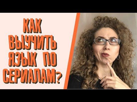 Как САМОСТОЯТЕЛЬНО учить иностранный язык ПО ФИЛЬМАМ И СЕРИАЛАМ? | Елена Кундера