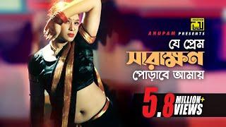 Je Prem Sarakhon | যে প্রেম সারাক্ষন | Popy & Asif Iqbal | Khepabasu