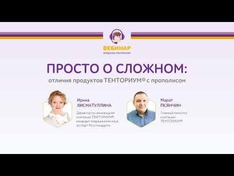 "Вебинар ""Продукты ТЕНТОРИУМ®"" от 20.02.2020 г."