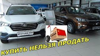 китайские автомобили КУПИТЬ НЕЛЬЗЯ ПРОДАТЬ