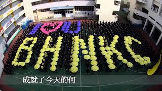 bhnkc的三十周年校慶 - 師生匯演(老師、舊同事、家屬篇)相片