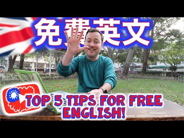 在台灣最好的5個免費學英文方式! How to learn English for FREE in TAIWAN
