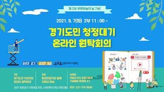 2021 경기도민 청정대기 온라인 원탁회의  2부 토크…