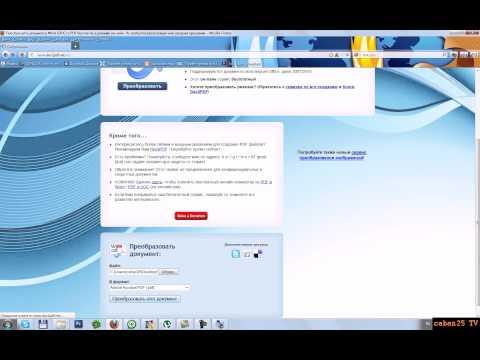 Как преобразовать docx файл в pdf.