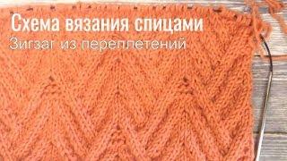 жилой зигзаг резинка спицами схема вязания Уварова сменила