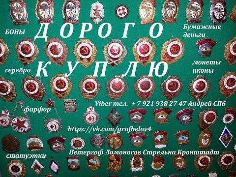 Кемерово нумизматика - купить продать монеты