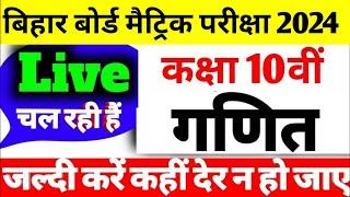 class 10th Math Live class 2021|| Bihar board class 10th Objective questions 2021|| live test||