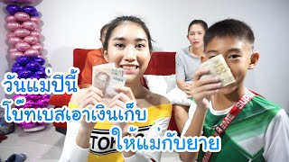 KAMSING FAMILY | วันแม่ โบ๊ทเบสเอาเงินเก็บ ให้แม่กับยาย เป็นของขวัญ!!!!