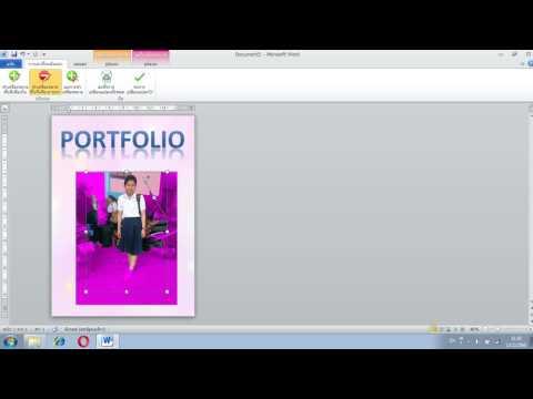 ทำหน้าปก portfolio ง่ายๆ ด้วยโปรแกรม microsoft word 2010