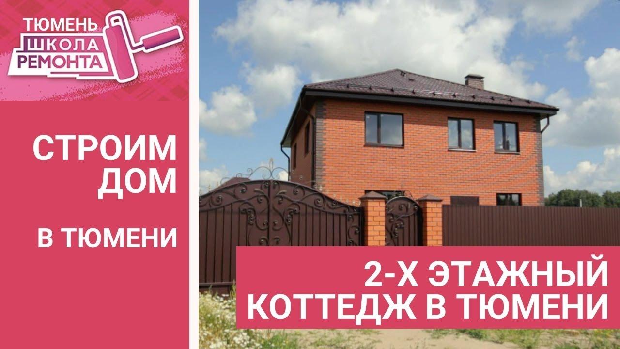 На n1 вы можете купить коттеджи, дома в тюмени, а также подобрать любой интересующий вас объект недвижимости в тюмени и тюменской области ( ранее dom. 72. Ru).