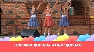 """Хорошие девчата, заветные подруги песня из к.ф """"Девчата"""" 1961"""
