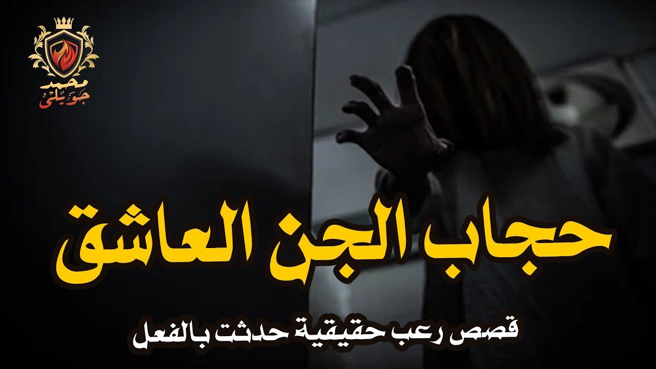 قصة رعب حقيقية حدثت بالفعل لسيدة مصرية فشل زواجها من اكثر من شخص بسبب الجن العاشق / محمد جويلي