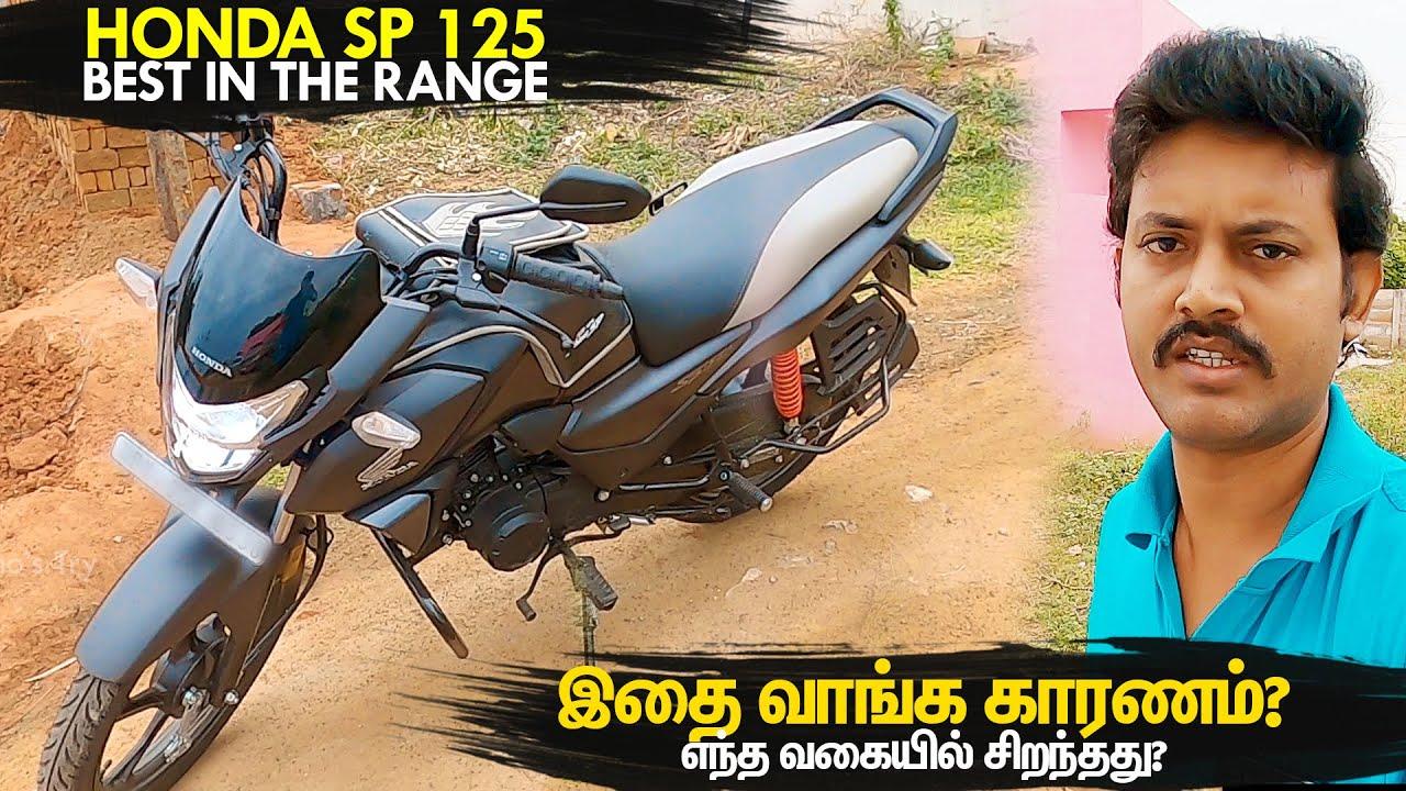 இதை வாங்க காரணம்? Honda Sp 125 Bs6 2021 Price, Colours, Mileage Test Review Mano's Try Tamil Vlog