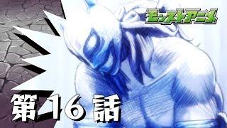 第16話「反攻のストライクショット」【モンストアニメ公式】 thumbnail