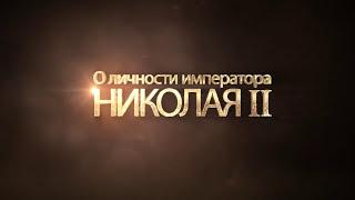 видео Краткая биография Сергея Витте