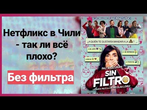 Без фильтра - Нетфликс снова разочаровал? - On.ears Movies