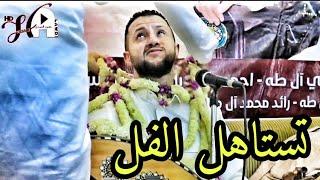 من اجمل اغاني الحارثي بصوت سلطان الطرب | حمود السمه |  New