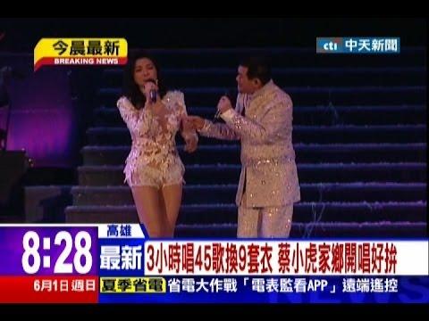 中天新聞》挺蔡小虎高雄開唱 陳美鳳壓軸跳「姐姐」