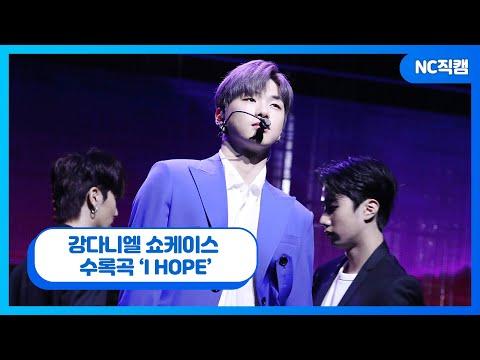 강다니엘(KANG DANIEL) 'I HOPE' 무대 최초 공개! 'Color on me' 쇼케이스