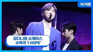 강다니엘 KANG DANIEL 39 I HOPE 39 무대 최초 공개 39 Color on me 39 쇼케이스
