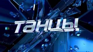 "Заставка шоу ""ТАНЦЫ | 4 сезон на #ТНТ"