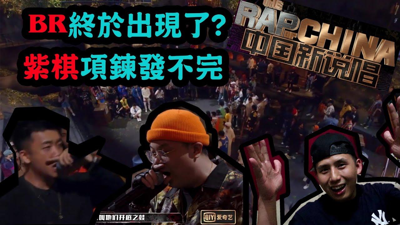 《大雄音樂頻》中國新說唱2第二集 臺灣唯一進入第二輪的BR終於出現了??(CC字幕) - YouTube