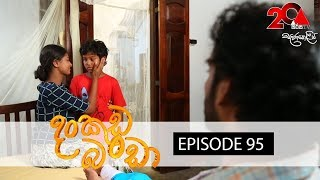 Dankuda Banda Sirasa TV 04th July 2018 Ep 95 HD Thumbnail