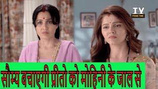 Soumya Nikalegi Preeto Ko Mohini Ki Jaal Se | Shakti Astitva Ke Ehsas Ki  | टीवी प्राइम टाइम हिन्दी