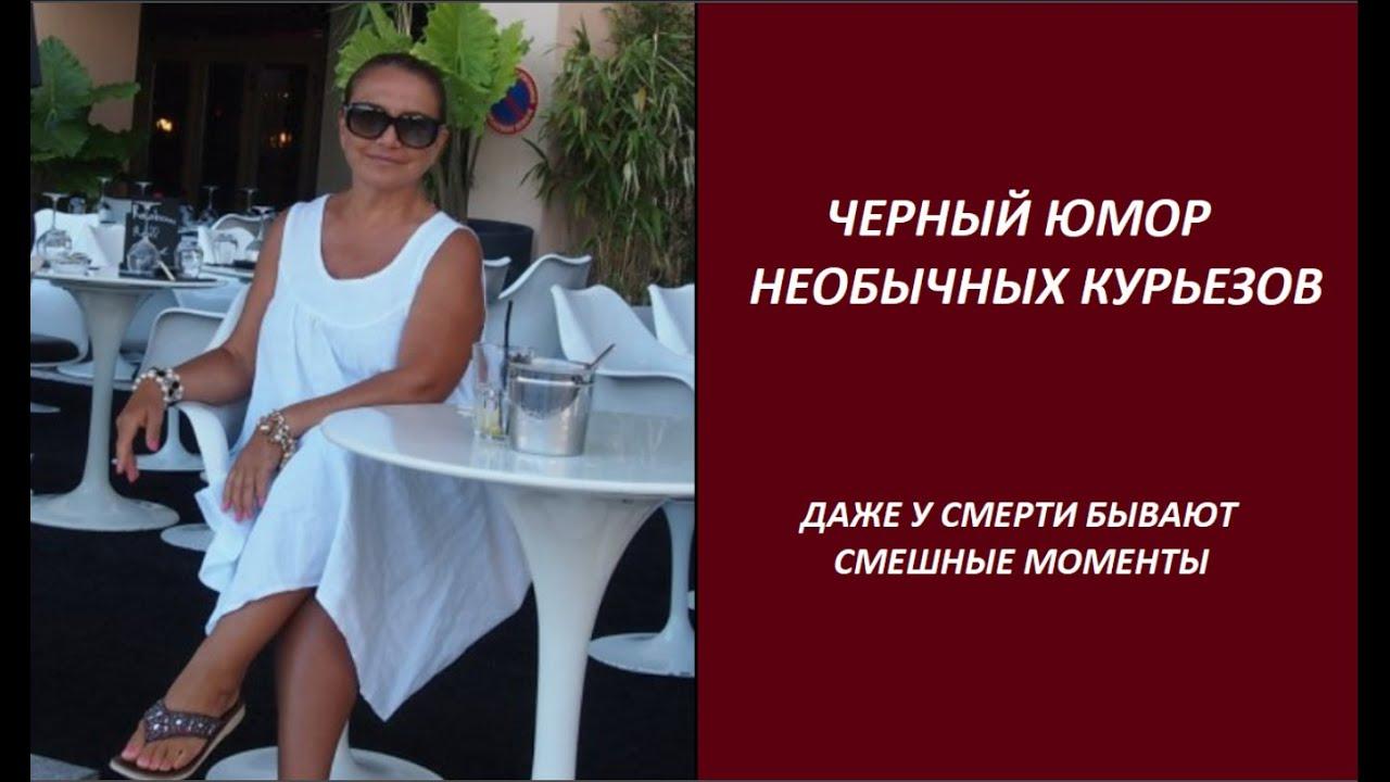 ЧЕРНЫЙ ЮМОР НЕОБЫЧНЫХ КУРЬЕЗОВ  № 2693