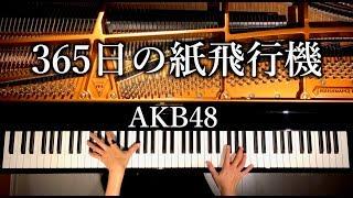 365日の紙飛行機 - AKB48 - ピアノカバー - 弾いてみた - pianocover - CANACANA