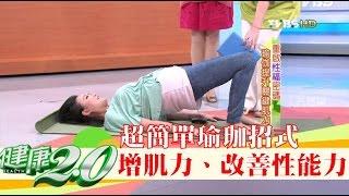 超簡單瑜珈提升肌力,增加性能力運動操!健康兩點靈