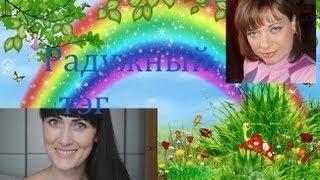 Радужный ТЭГ/ Rainbow TAG совместно с Fifafike
