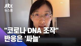 """""""중국, 코로나 DNA 조작""""…증거 …"""