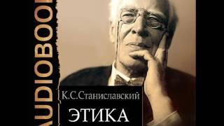 2001232 Chast 01 Аудиокнига. Станиславский Константин Сергеевич