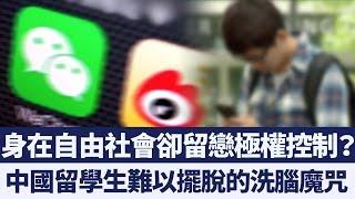 中國留學生在民主自由社會錯過了什麼?|新唐人亞太電視|20190806