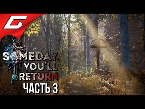 SOMEDAY YOU'LL RETURN ➤ Прохождение #3 ➤ ОПАСНЫЕ ИГРЫ