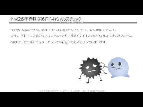 【工担・総合種】平成26年春_技術_6-4(ウィルスチェック)