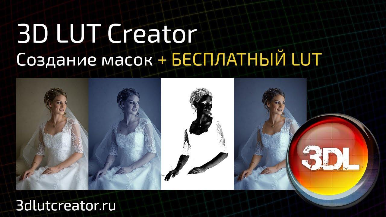 3d lut creator скачать с торрента generator