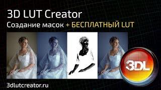 Маски в 3D LUT Creator + бесплатный LUT!