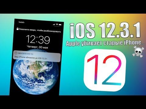 iOS 12.3.1 обзор! iOS 12.3.1 что нового? Полный список нововведений iOS 12.3.1