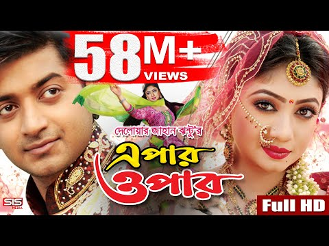 EPAR OPAR | Bangla Movie Full HD | Bappy | Achol | Elius Kan